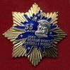 Такой же знак вручил мне Г.Мовчан от Клуба ветеранов морского космического флота